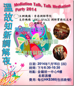 Party poster[1]