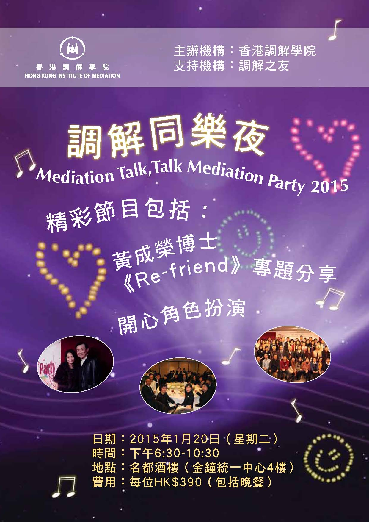 annual party 2015